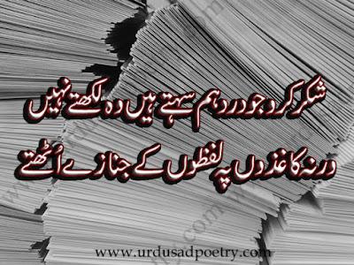 Shukar Kero Jo Dard Hum Sehtay Hain