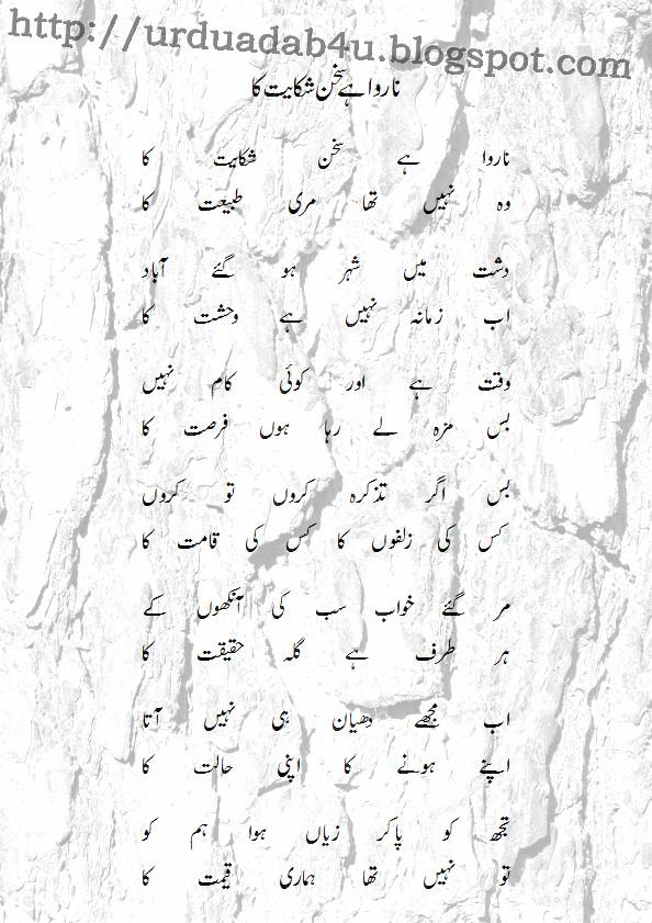 URDU ADAB: Na Rawa Hay Sukhan Shikayat Ka; an Urdu Ghazal