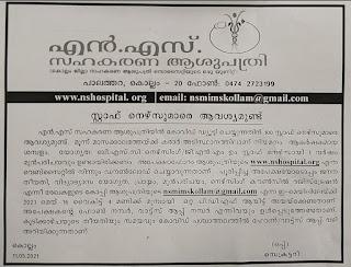 NS Co-Operative Hospital Kerala Staff Nurse 2021 Recruitment