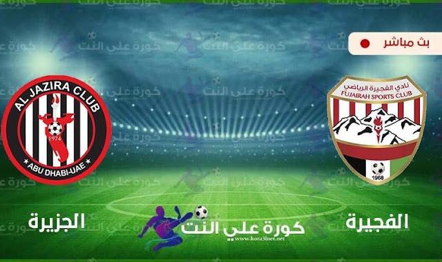 موعد مباراة الفجيرة والجزيرة بث مباشر بتاريخ 30-11-2020 دوري الخليج العربي الاماراتي