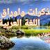 تحميل اوراق عمل ومذكرات مادة اللغة العربية لطلاب الشهادة السودانية