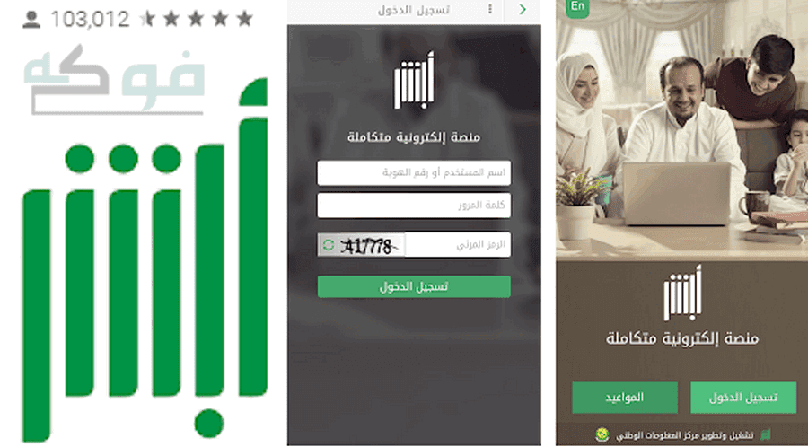 تطبيق أبشر للأندرويد Absher download