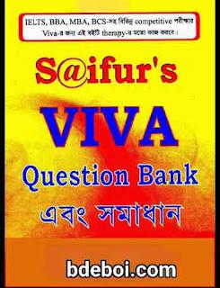 সাইফুরস ভাইভা প্রশ্ন ব্যাংক এবং সমাধান Saifurs Viva Question Bank and Solution