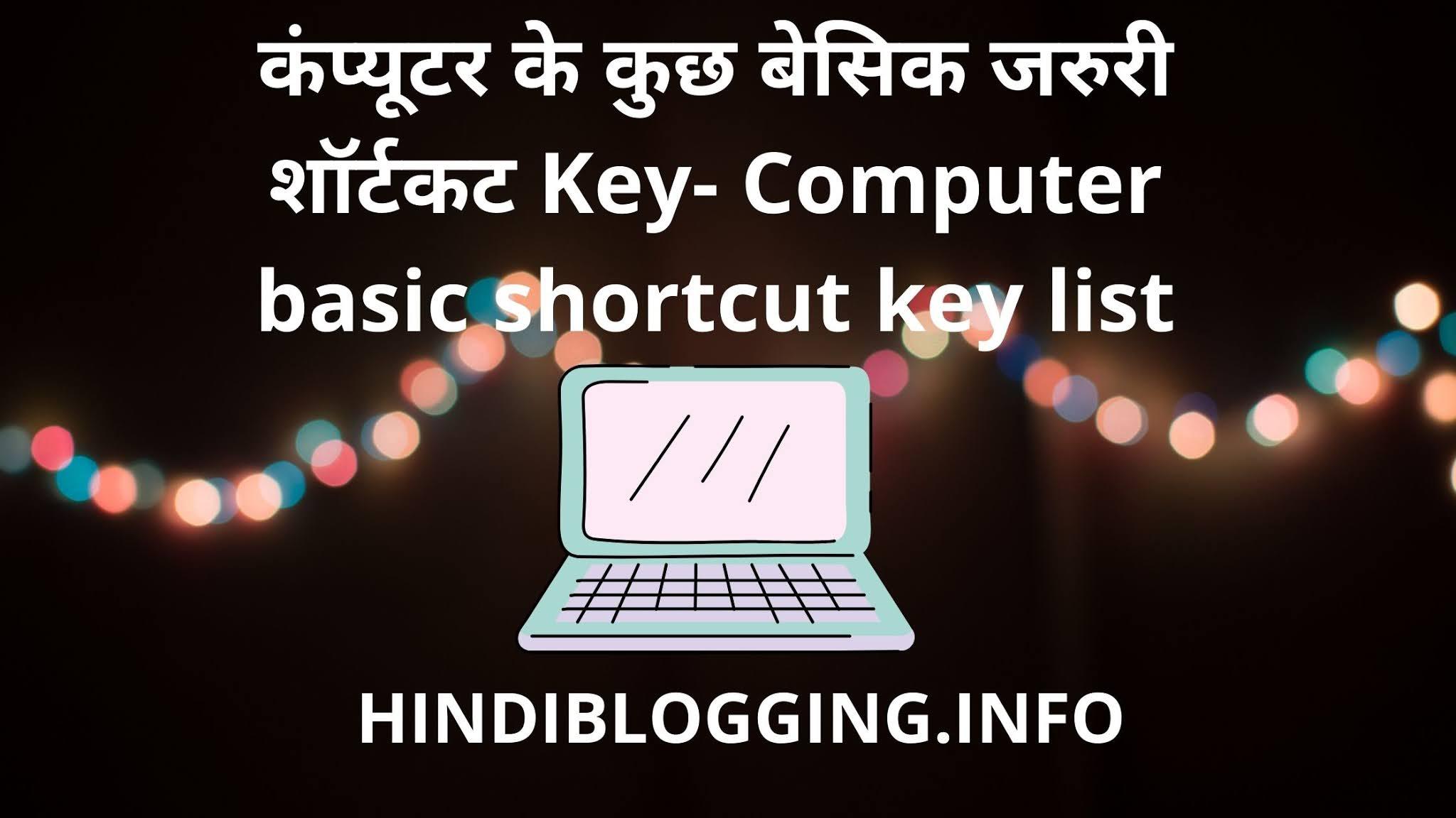 computer basic shortcut list