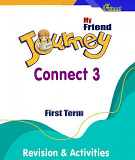 شرح وتدريبات وامتحانات كونكت connect 3 الصف الثالث الابتدائى الترم الأول
