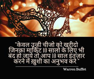 warren buffet thoughts in Hindi