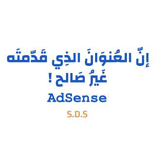 """إشعار """"إن العنوان الذي قدّمته غير صالح!"""" يظهر عند محاولة تصحيح أو التعديل على عنوان الدّفع في حساب AdSense لسبب ما، مما يتعذّر من خلاله تعديل عنوان الدفع AdSense."""