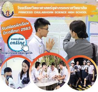 โรงเรียนจุฬาภรณ์เปิดรับสมัครนักเรียนเข้าศึกษาต่อระดับชั้น ม.1 และ ม.4 (พร้อมตัวอย่างและวิธีคิดแนวข้อสอบเข้า)