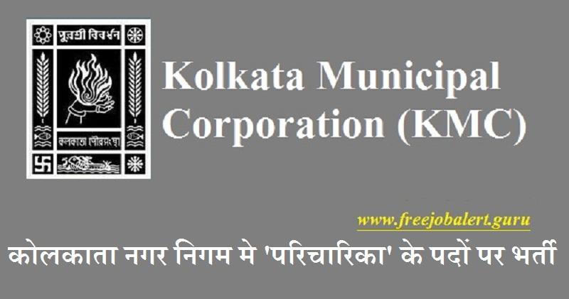 KMC Recruitment 2018