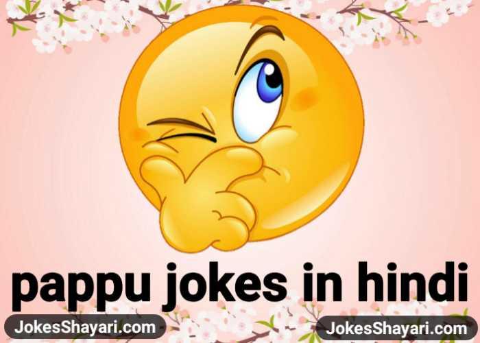pappu jokes in hindi | पप्पू जोक्स चुटकीले