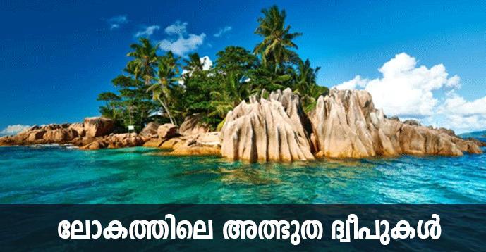 Wonder Islands of the World   Kerala PSC GK   Study Material