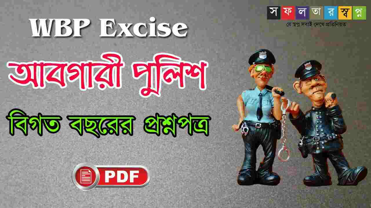 WB Abgari Police Previous Year 2018 Question Papers Bengali PDF || WBP Excise SI || আবগারী পুলিশ ২০১৮ প্রশ্নপত্র