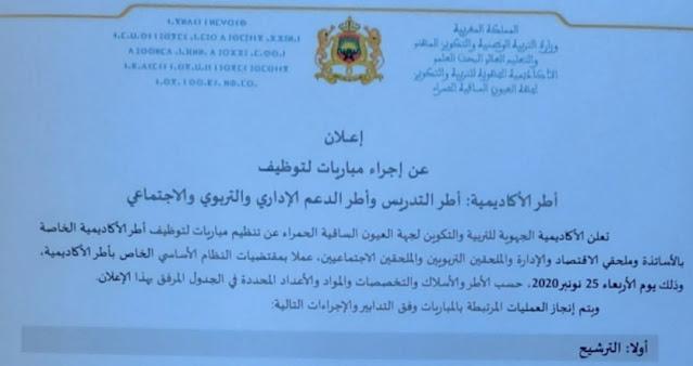 إعلان اكاديمية جهة العيون الساقية الحمراء(206 منصب) لمباراة توظيف أطر الأكاديمية فوج 2021 : اساتذة وملحقين