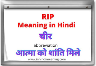 Rest in peace Meaning in Hindi - RIP का हिंदी अर्थ,