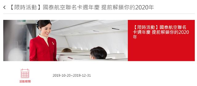 10/26匯總更新-2019年國泰CX/國泰港龍KA航空信用卡購票優惠-訂票優惠代碼(折扣碼)