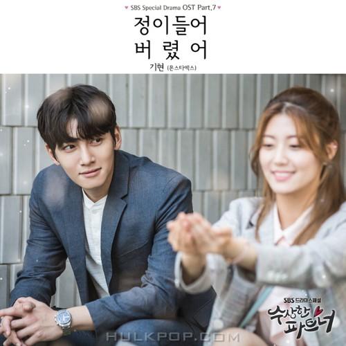 Kihyun – Suspicious Partner OST Part.7