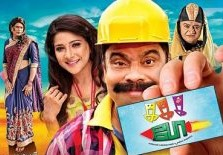 Ka Ka Ka Po 2016 Tamil Movie Watch Online