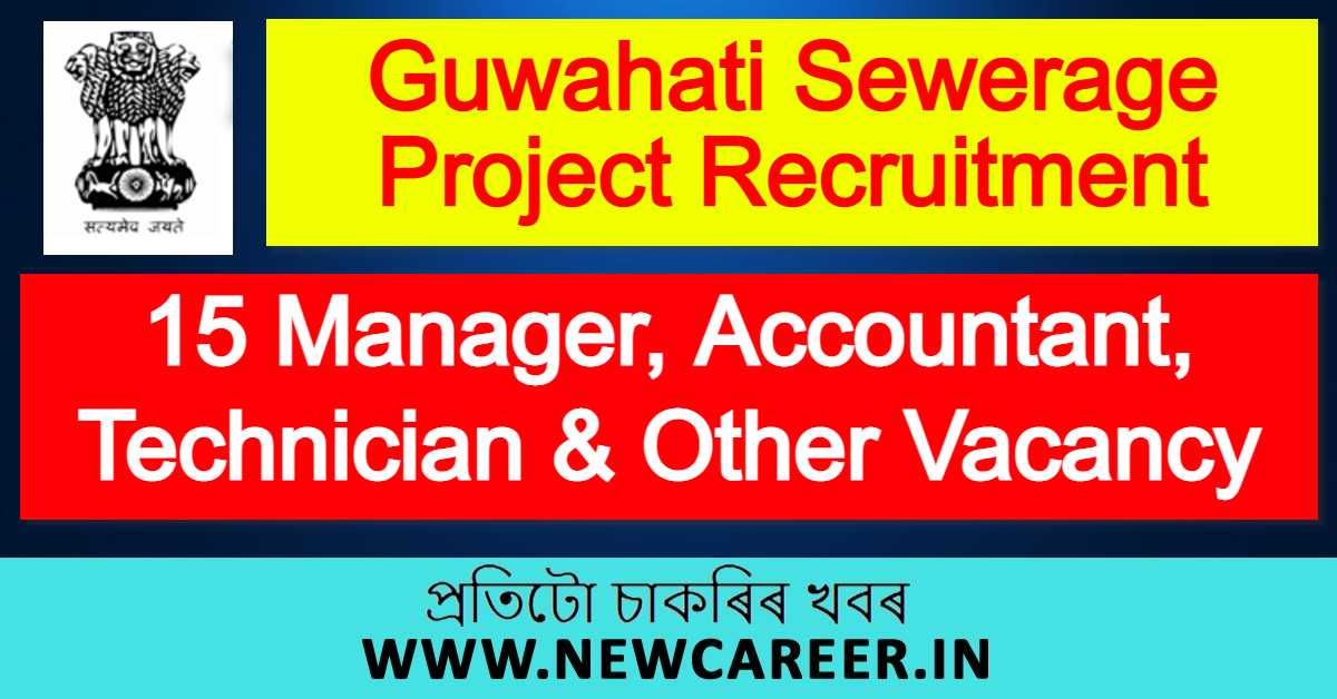 Guwahati Sewerage Project Recruitment 2021 : Apply For 15 Manager, Accountant, Technician And Other Vacancy
