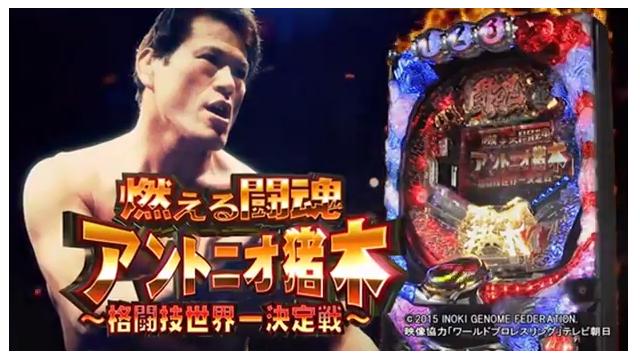 【パチンコ】 平和 「CR 燃える闘魂アントニオ猪木 格闘技世界 ...