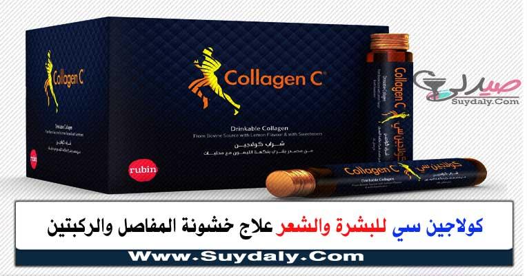 روبن شراب كولاجين سي أمبولات Collagen C للبشرة والشعر وصحة الغضاريف والعظام والسعر والبديل في 2020