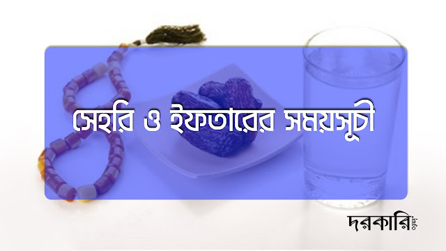 সেহরি ও ইফতারের সময়সূচী ২০১৯ - Sehri Iftar Namaz Timing Schedule for Bangladesh