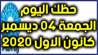 حظك اليوم الجمعة 04 ديسمبر- كانون الاول 2020