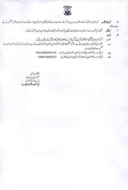 Pakistan Rangers Punjab Jobs 2020 Apply Online