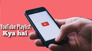 YouTube Playlist Kya hai