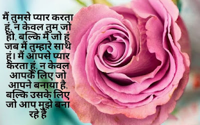 I Love You Propose Shayari In Hindi For Girlfriend