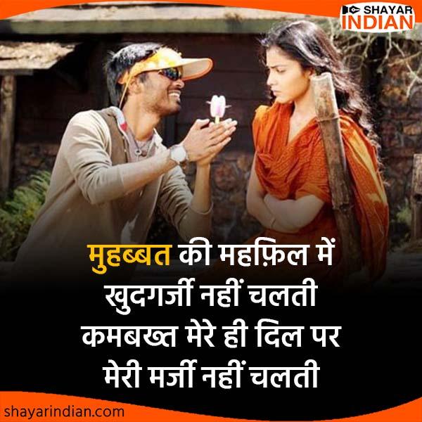 मुहब्बत शायरी । Hindi Love Shayari : Mohabbat, Mehfil, Khudgarhu, Kambakht, Dil, Marji