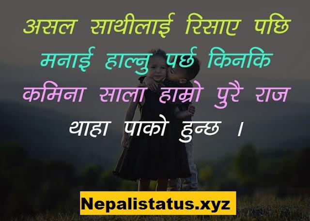 shayari-in-nepali-for-friends