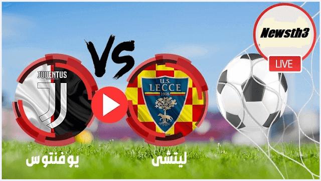 مشاهدة مباراة يوفنتوس وليتشي بث مباشر لايف اليوم السبت 26-10-2019 في الدوري الايطالي