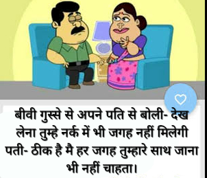 Funny hindi jokes | Hindi Jokes , जोक्स इन हिन्दी