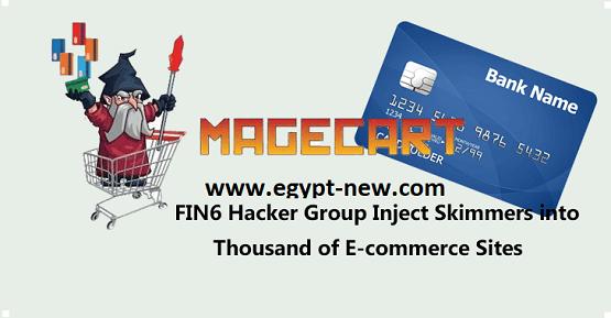 تقوم مجموعة FIN6 Hacker Group بضخ الكاشطات في آلاف مـواقع التجارة الإلكترونية لسرقة بيانات بطاقات الائتمان
