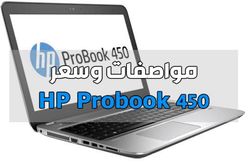 مواصفات لاب توب HP Probook 450