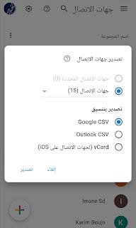 كيفية استعادة جهات الاتصال من جوجل: تعرف على الخطوات الصحيحة