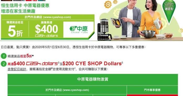 恆生信用卡:中原電器 精選產品 低至5折/ 激賺高達$400 Cash Dollars(至30/6) ( Jetso Club 著數俱樂部 )