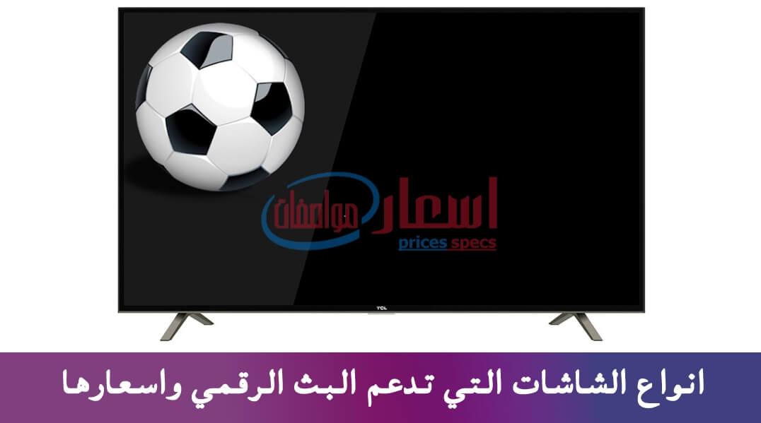 اسعار شاشات تدعم البث الرقمي في مصر 2021