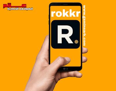 كود تفعيل تطبيق روكر Rokkr APK مع رابط التحميل