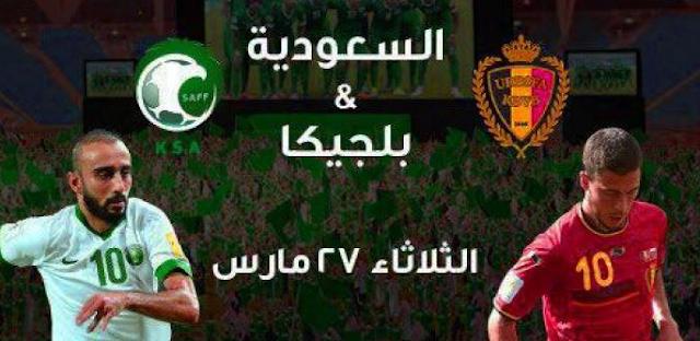 قنوات مجانية تنقل مباراة السعودية وبلجيكا الودية 2018 إستعدادت كأس العالم روسيا