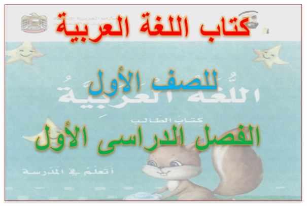 كتاب اللغة العربية للصف الأول الفصل الدراسى الأول -  مناهج الامارات