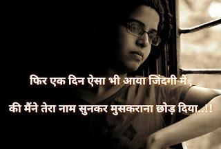 Sad Shayari - Latest Sad love Shayari in hindi for her/him