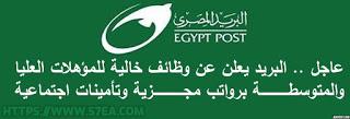 وظائف البريد المصري ابريل 2020
