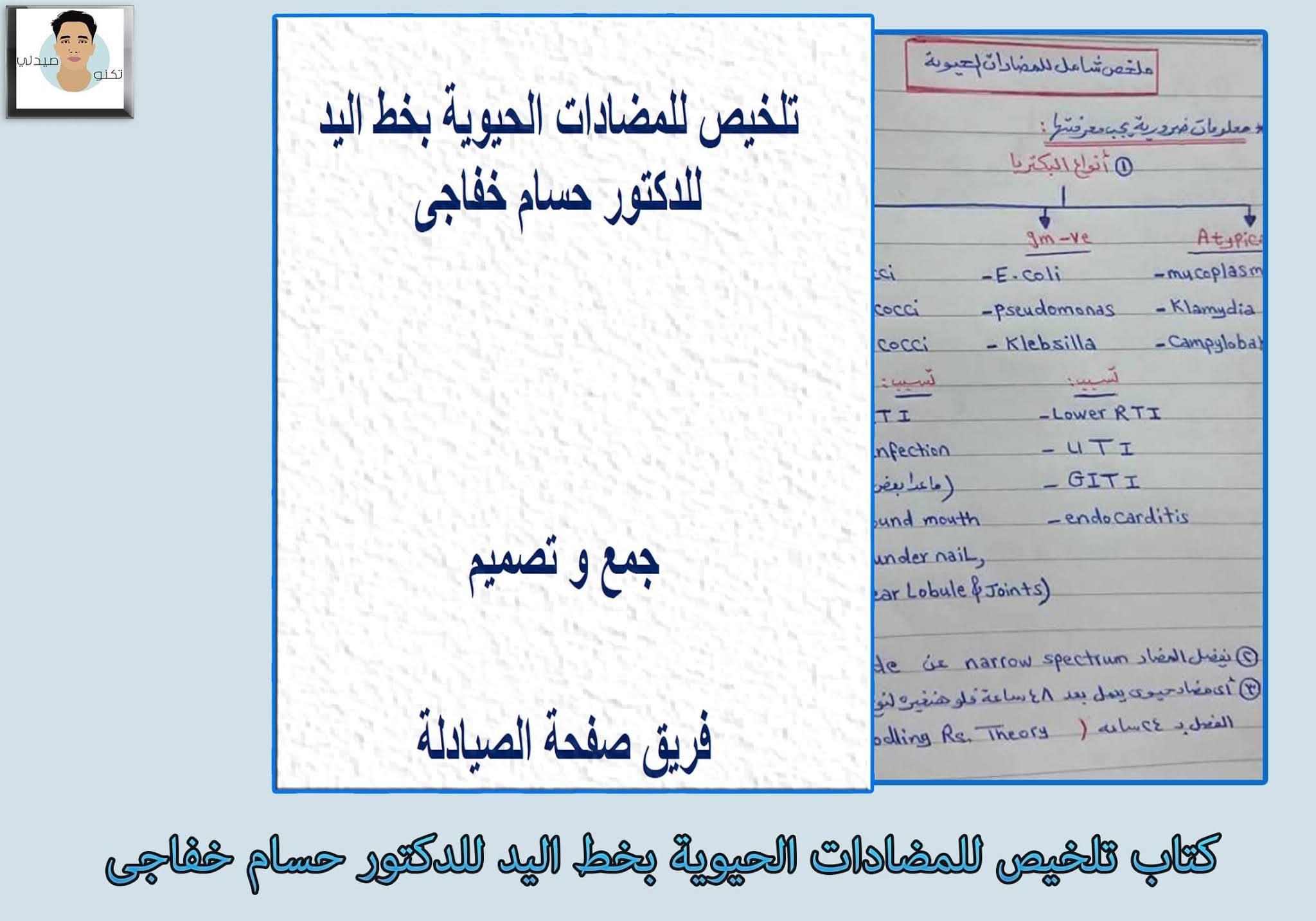 كتاب تلخيص للمضادات الحيوية بخط اليد للدكتور حسام خفاجى