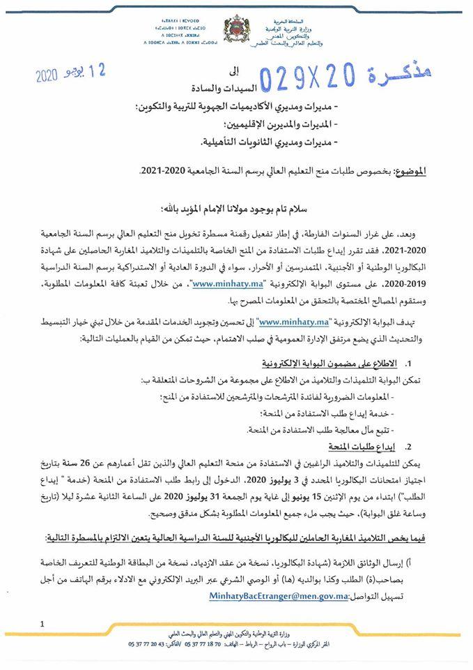 المسطرة الجديدة لإيداع طلبات منح التعليم الجامعي برسم السنة الجامعية 2020-2021