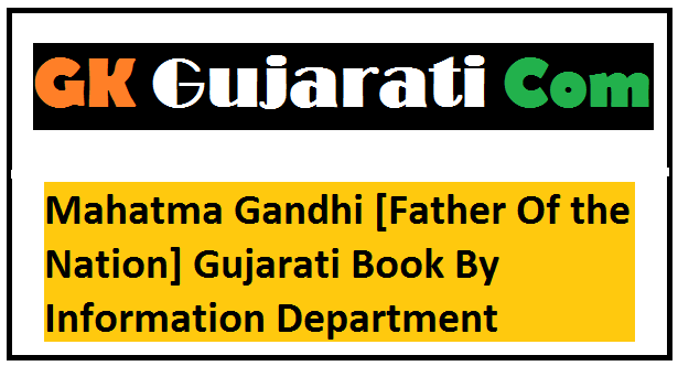 Mahatma Gandhi [Father Of the Nation] Gujarati Book By Information Department