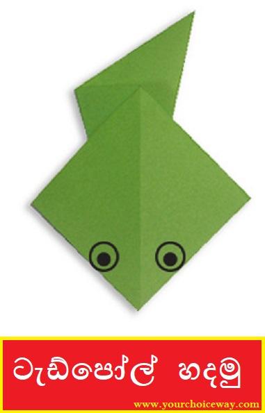 ටැඩ්පෝල්  හදමු (Origami Tadpole) - Your Choice Way