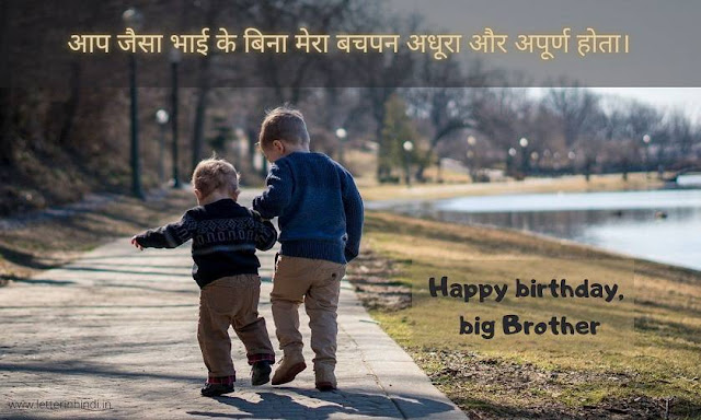 big brother birthday wishes images