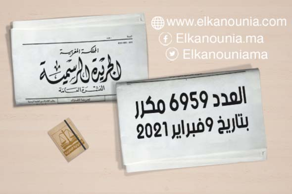 الجريدة الرسمية عدد 6959 مكرر الصادرة بتاريخ 26 جمادى الآخرة 1442 (9 فبراير 2021) PDF