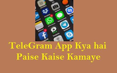 TeleGram App Kya Hai Paise Kaise Kamaye